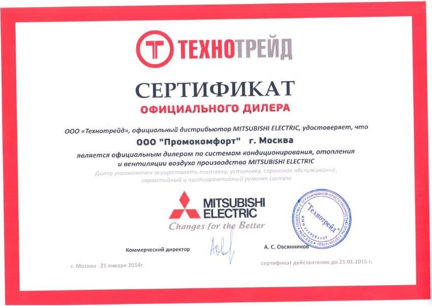 Дилеры mitsubishi electric кондиционеры официальный сайт